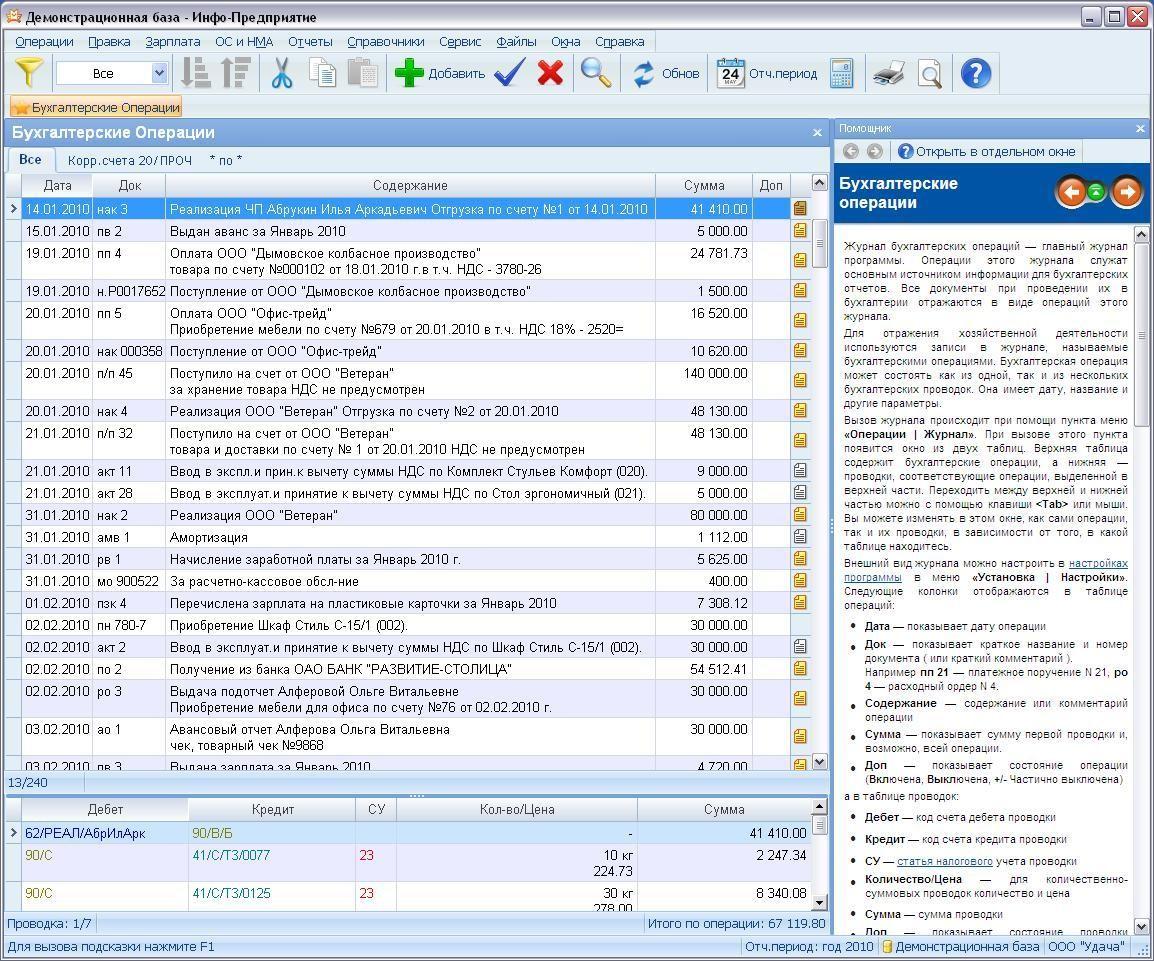 бухгалтерские программы обзор бухгалтерских программ